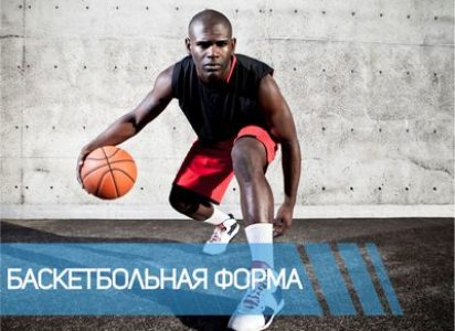 Basketbolnaya_forma