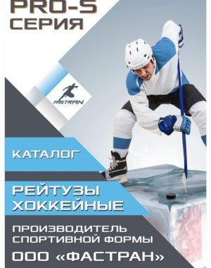 Reytuzi_PRO-S_Catalog