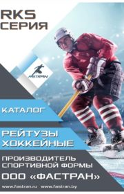 Reytuzi_RKS_Catalog