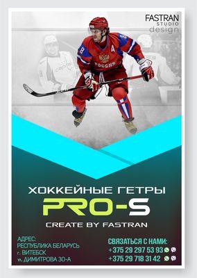Скачать каталог хоккейных гетр PRO-S