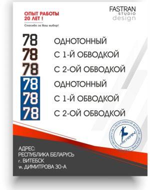 Каталог шрифтов 7
