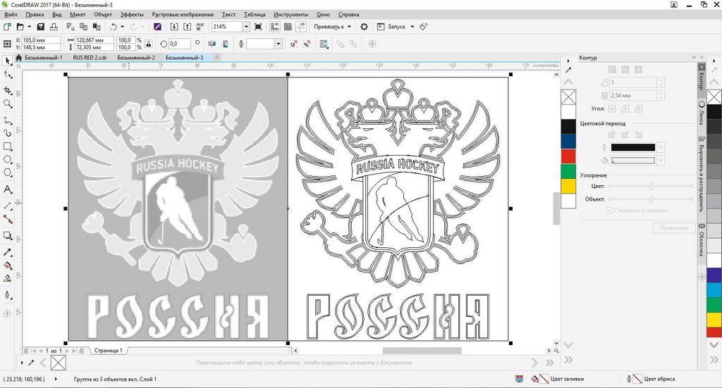 Растровое и векторное изображение в контурах.