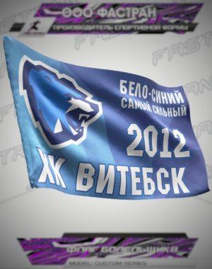 FLAG BOLELSHIKA HC VITEBSK 2012