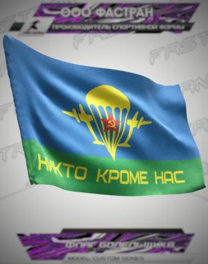 FLAG VDV