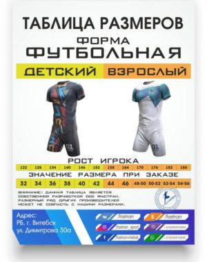 razmarnaya-tablica-futbolnaya-forma